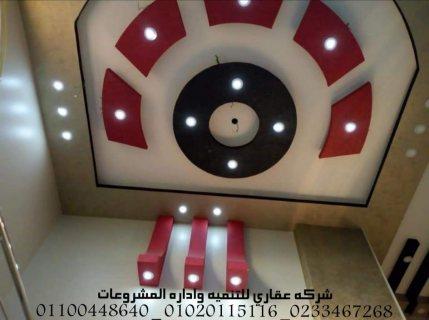 شركة تشطيبات مصرية  (شركة عقاري 01020115116 )