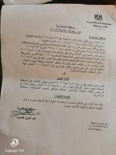 تم الغاء حظر البناء علي اراضي الطريق الدائري المحيطة بمطار النزهة