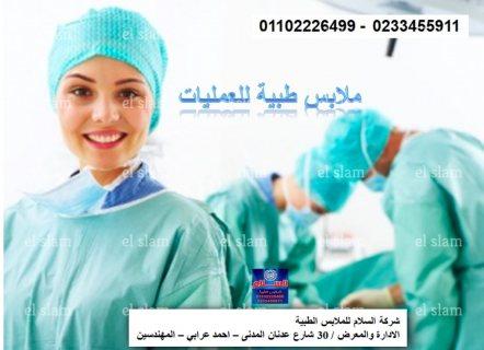 زى طبى _مصنع يونيفورم طبى بمصر