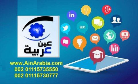 شركة عين عربية تصمم مواقع الانترنت و تطبيقات المحمول لجميع الاعمال