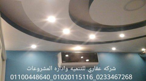 تشطيب مطاعم شركة عقاري (  01020115116 )
