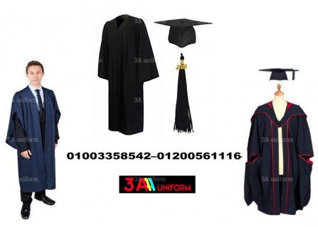 سعر روب التخرج - احدث موديلات ارواب التخرج للجامعات