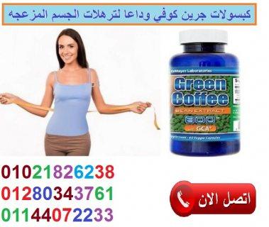 كبسولات جرين كوفي لزياده معدل الحر في الجسم