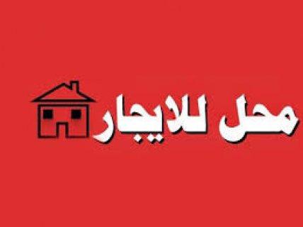 محل للايجار بشارع الجمعية الرعية