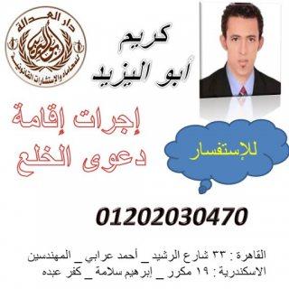 اشهر محامي خلع  (كريم ابو اليزيد)  01202030470