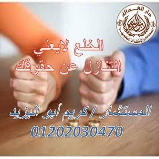 افضل محامي خلع  (كريم ابو اليزيد)  01202030470