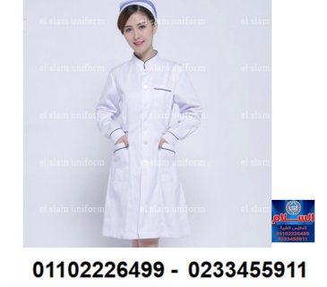 زى موحد للمستشفيات - ملابس طبية  ( شركة السلام للملابس الطبية 01102226499 )