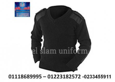 شركة تصنيع يونيفورم امن ( شركة السلام لليونيفورم  01223182572 )