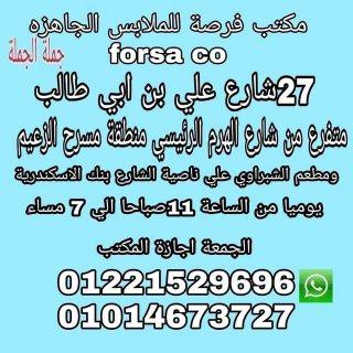 مكاتب ملابس جملة الجملة فى مصر 2019 للبيع للمحلات