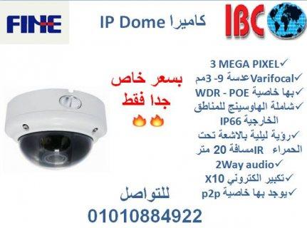 افضل سعر لكاميرا IP في مصر ماركة Fine تايواني