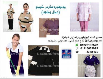 Uniform Housekeeping _( شركة السلام لليونيفورم   01223182572 )