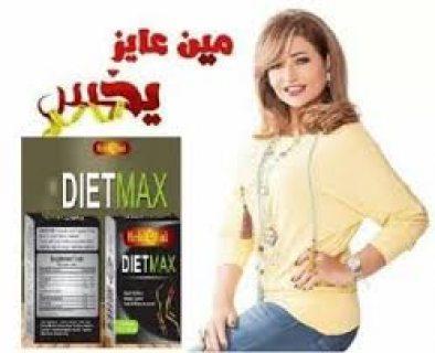 دايت ماكس الأروع والأفضل للقضاء علي الوزن الزائد
