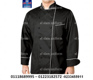 مصنع زى موحد مطاعم 01118689995