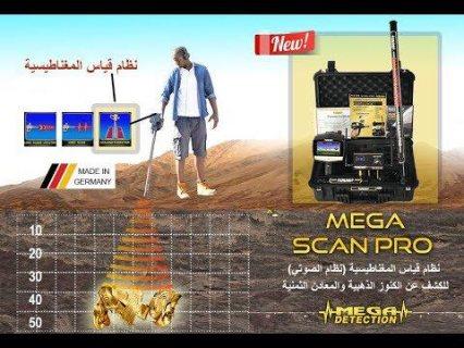 جهاز كشف المعادن فى مصر جهاز ميجا سكان برو mega scan pro 2019