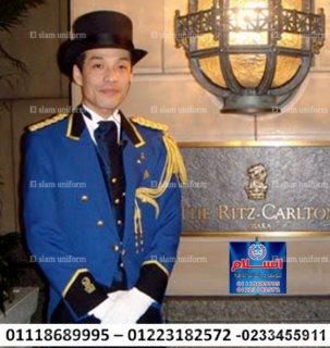 شركة تصنيع يونيفورم فنادق  01223182572