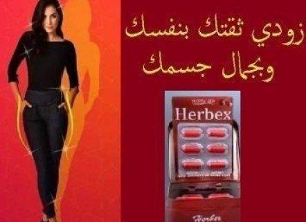 كبسولات هيربكس لنحت وتنسيق قوام الجسم