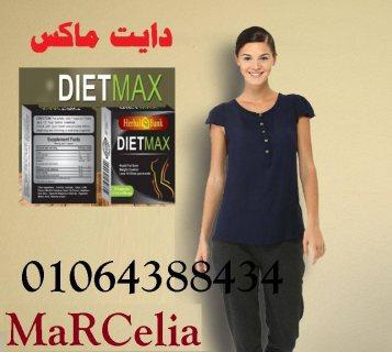 منتج دايت ماكس لخسارة وزن الجسم بالكامل