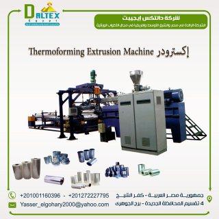 اكسترودر  Thermoforming Extrusion Machine