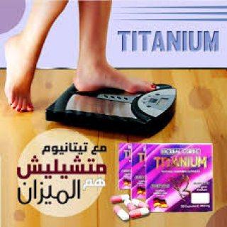 تيتانيوم للتخسيس01013570616