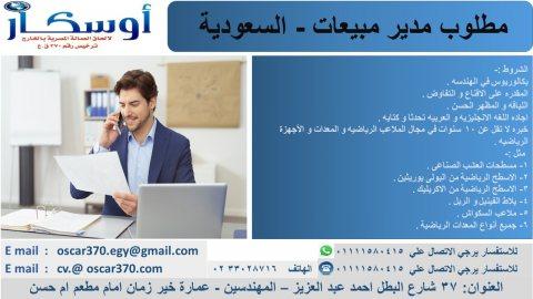 مطلوب مدير مبيعات لمجموعه استثماريه بالرياض – السعوديه
