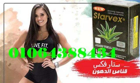منتج ستارفكس لتفتيت الدهون العنيده