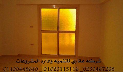 شركة تشطيب  شركة عقاري (  01020115116 )
