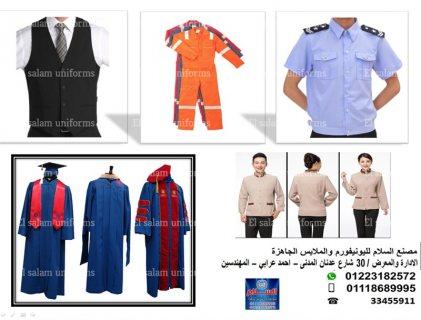 اشكال واسعار اليونيفورم ( شركة السلام لليونيفورم 01223182572 )