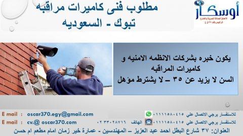 مطلوب فني كاميرات مراقبه بتبوك – السعوديه