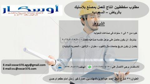 مطلوب مخططيين انتاج للعمل بمصنع بلاستيك بالرياض – السعوديه