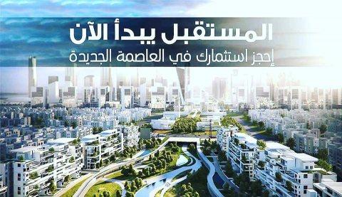 شقة 134م فى كمبوند green avenue مواقع متميز جدا فى العاصمة الادارية