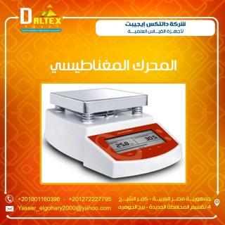 جهاز المحرك المغناطيسي )Hot Plate magnetic stirrer)