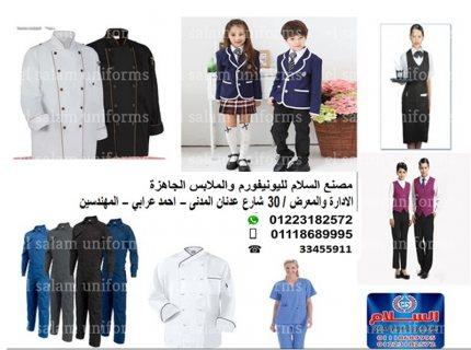 ملابس زى موحد يونيفورم -شركة يونيفورم (01118689995 )