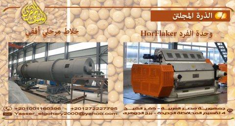 الذرة المجلتن Flaking Mill من شركة الجوهرى