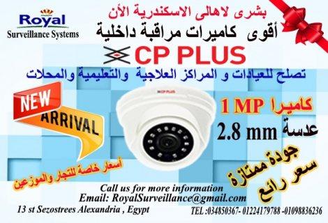 أحدث كاميرات مراقبة داخلية CP-PLUS  الان بالاسكندرية