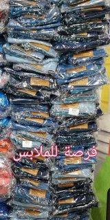 ملابس جملة - ملابس بواقى تصدير جملة الجملة فى مصر
