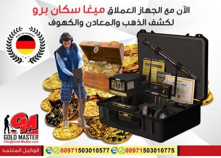 الجهاز المعجزة مع سهولة الاستخدام لكشف الذهب ميغا سكان برو