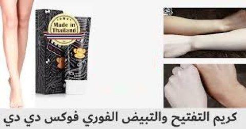 كريم التبيض فوكس دي دي كريم voox dd cream