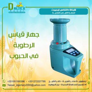 جهاز قياس نسبة الرطوبة ف الحبوب من شركة دالتكس ايجيبت