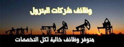 للعمل فورا بمجال البترول وبدون خبرة