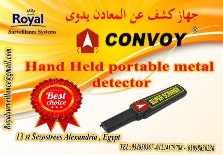 أفضل أجهزة الكشف عن المتفجرات والاسلحة  ماركة CONVOY