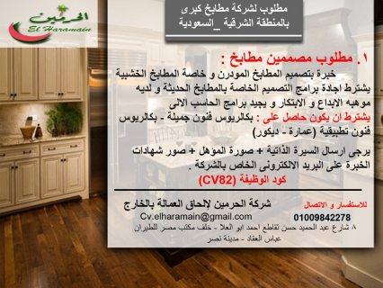 مطلوب مصممين مطابخ لشركة مطابخ كبري بالسعودية