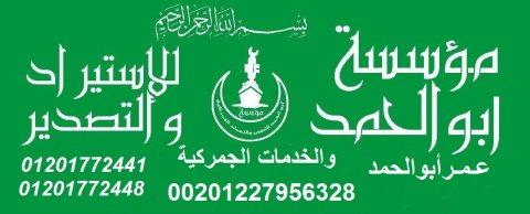 ابو الحمد لخدمات الشحن والجمارك والتصدير فى جميع الدول العربية