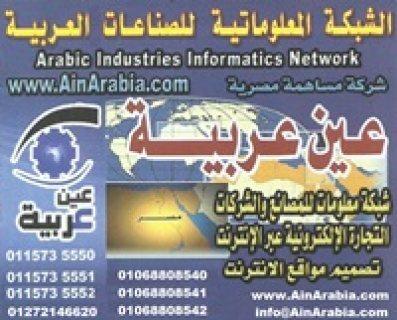 اعلن عن اعمالك وتجارتك وخبراتك ونشاطك فى موقع عين عربية