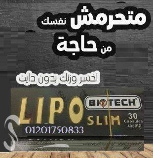 كبسولات التخسيس بايوتيك ليبو سليم Biotech lipo slim