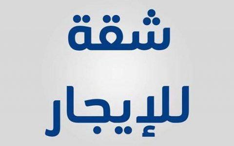 شقة للايجار فى بنها بالمنشيه بالقرب من مستشفى اول مايو