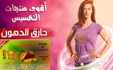 اعشاب المانجو الافريقي يساعد علي سد الشهية 01283360296