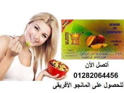 اعشاب المانجو الافريقي لجسم ممشوق ومتناسق 01283360296