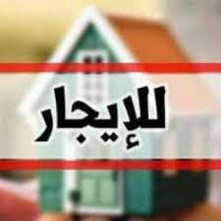 شقة لقطة بالاردنية