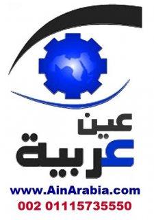 عين عربية شركة مساهمة مصرية