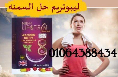 كبسولات ليبوتريم الاحمر لتخسيس الجسم بالكامل